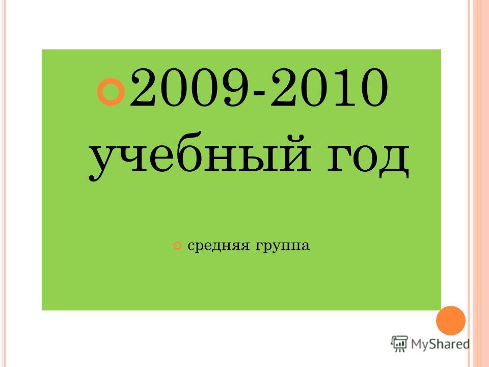 2009-2010 учебный год средняя группа