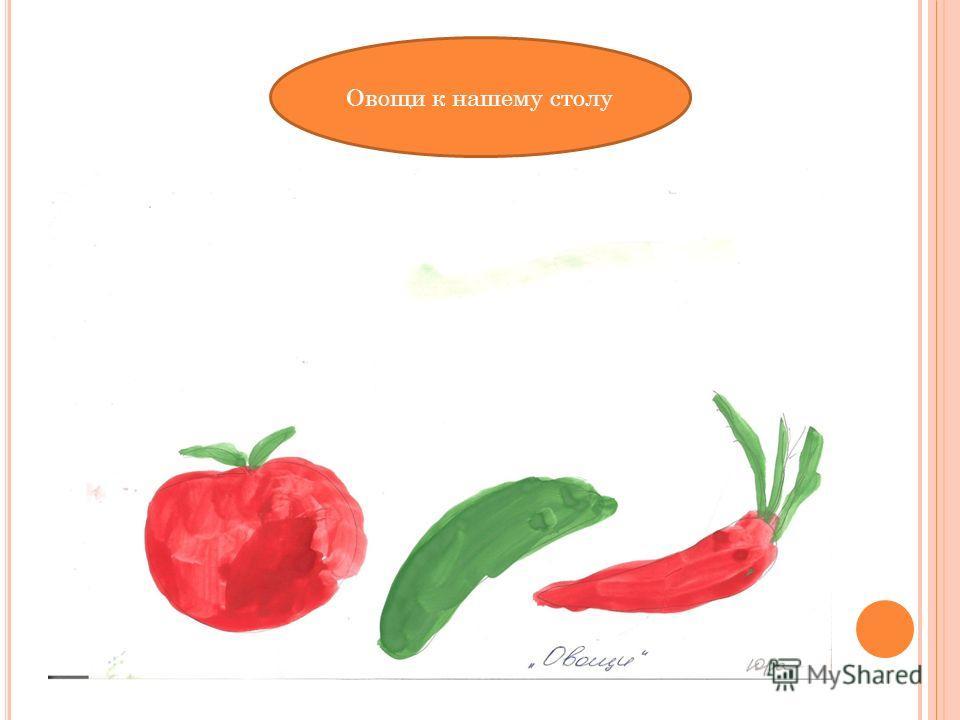 Овощи к нашему столу