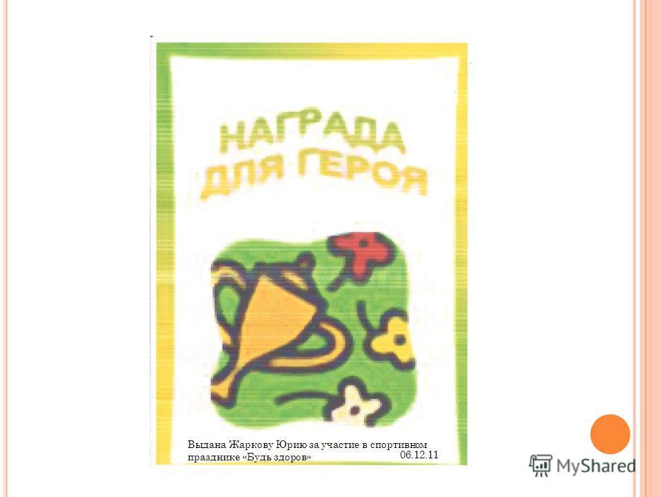 Выдана Жаркову Юрию за участие в спортивном празднике «Будь здоров» 06.12.11