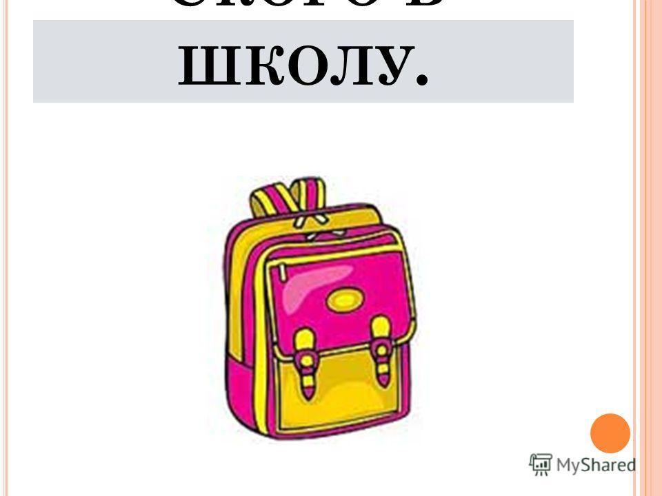 С КОРО В ШКОЛУ.
