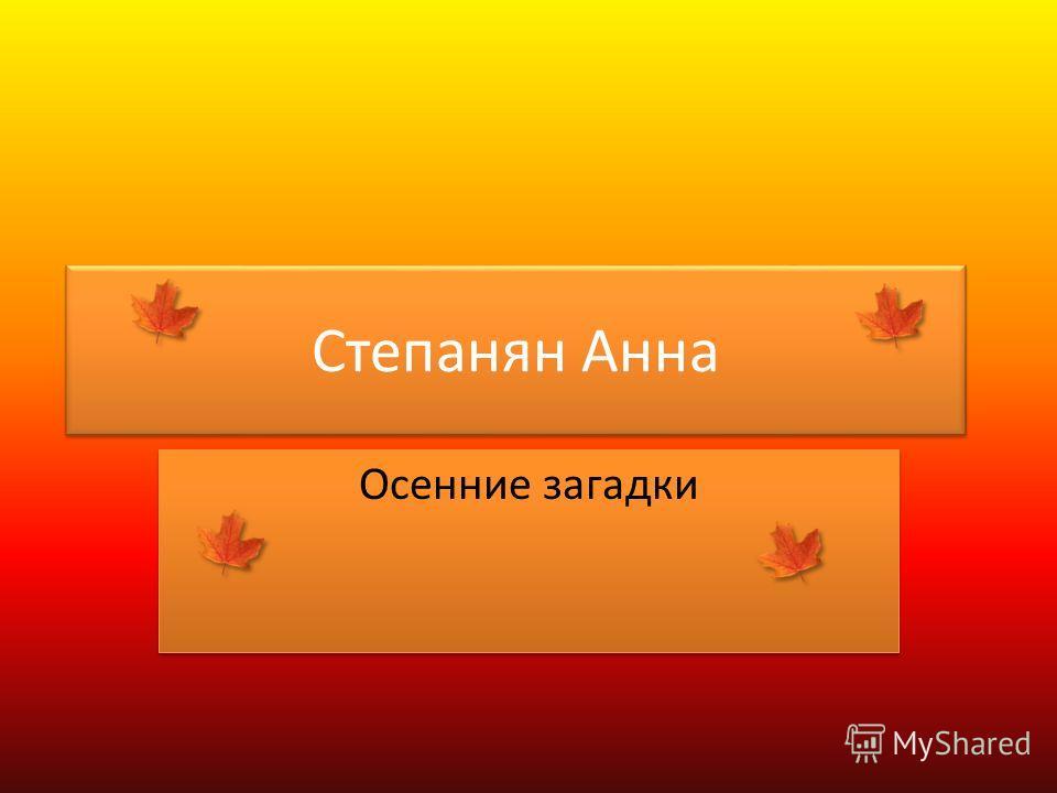 Степанян Анна Осенние загадки
