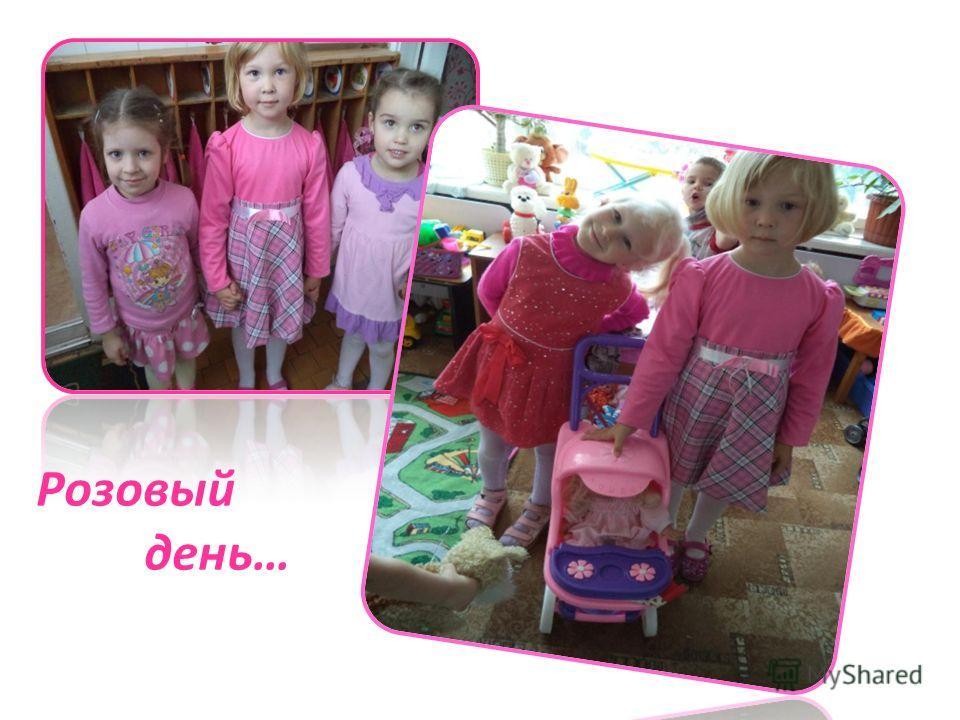 Розовый день…