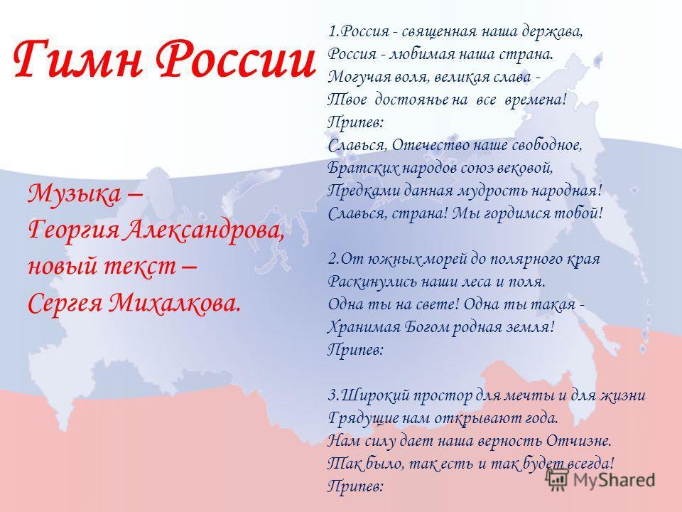 Белый цвет – берёзка. Синий - неба цвет. Красная полоска- Солнечный рассвет. Флаг России