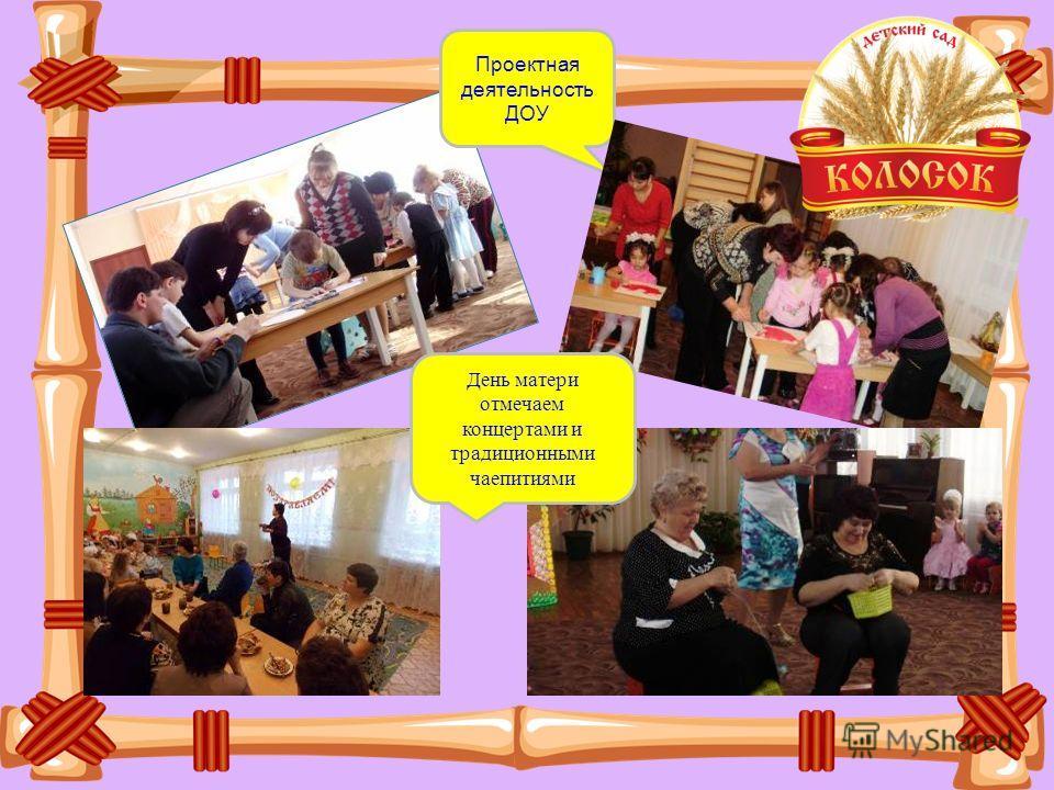 Проектная деятельность ДОУ День матери отмечаем концертами и традиционными чаепитиями