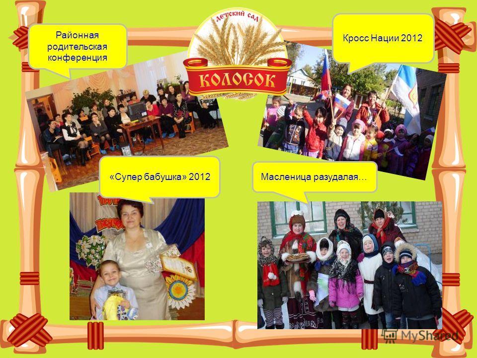 Районная родительская конференция Кросс Нации 2012 «Супер бабушка» 2012 Масленица разудалая…