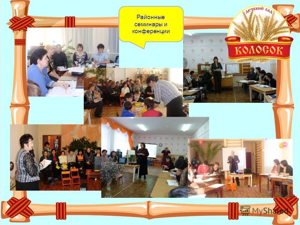 Районные семинары и конференции