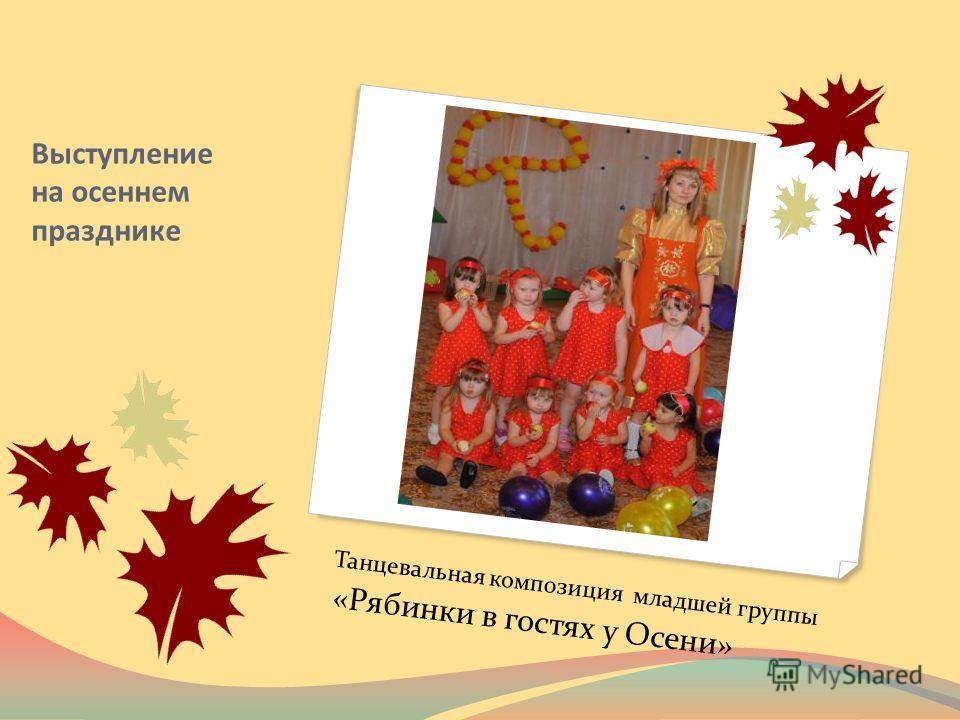 Выступление на осеннем празднике Танцевальная композиция младшей группы «Рябинки в гостях у Осени»