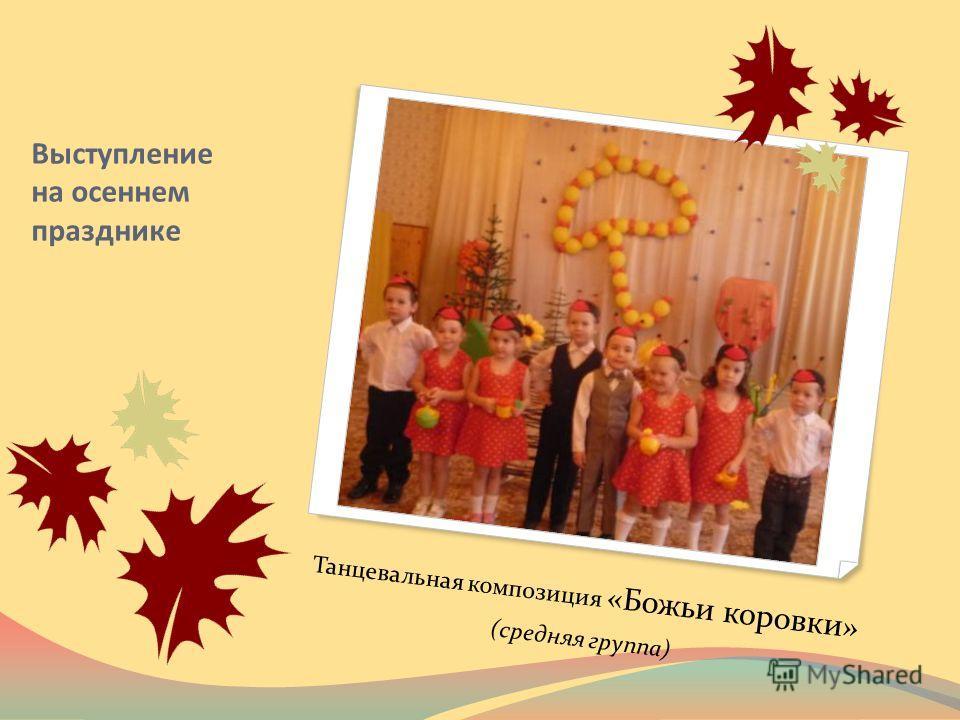 Выступление на осеннем празднике Танцевальная композиция «Божьи коровки» (средняя группа)