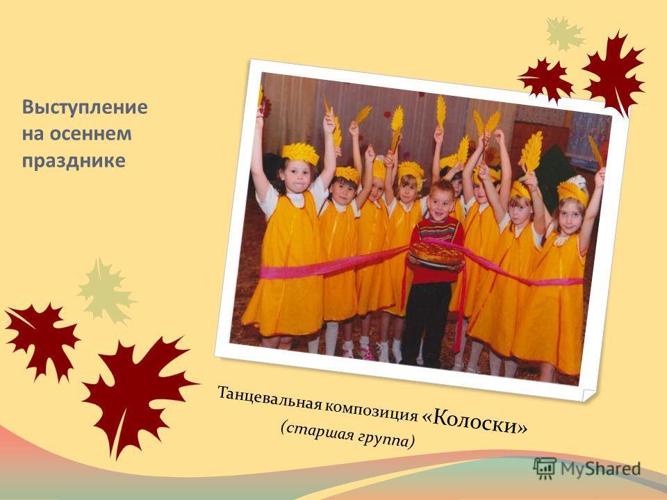 Выступление на осеннем празднике Танцевальная композиция «Колоски» (старшая группа)
