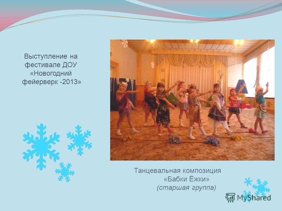 Танцевальная композиция «Бабки Ёжки» (старшая группа) Выступление на фестивале ДОУ «Новогодний фейерверк -2013»