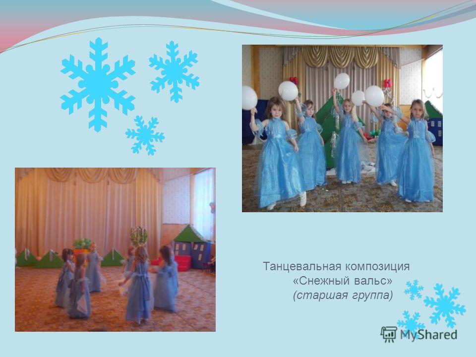 Танцевальная композиция «Снежный вальс» (старшая группа)