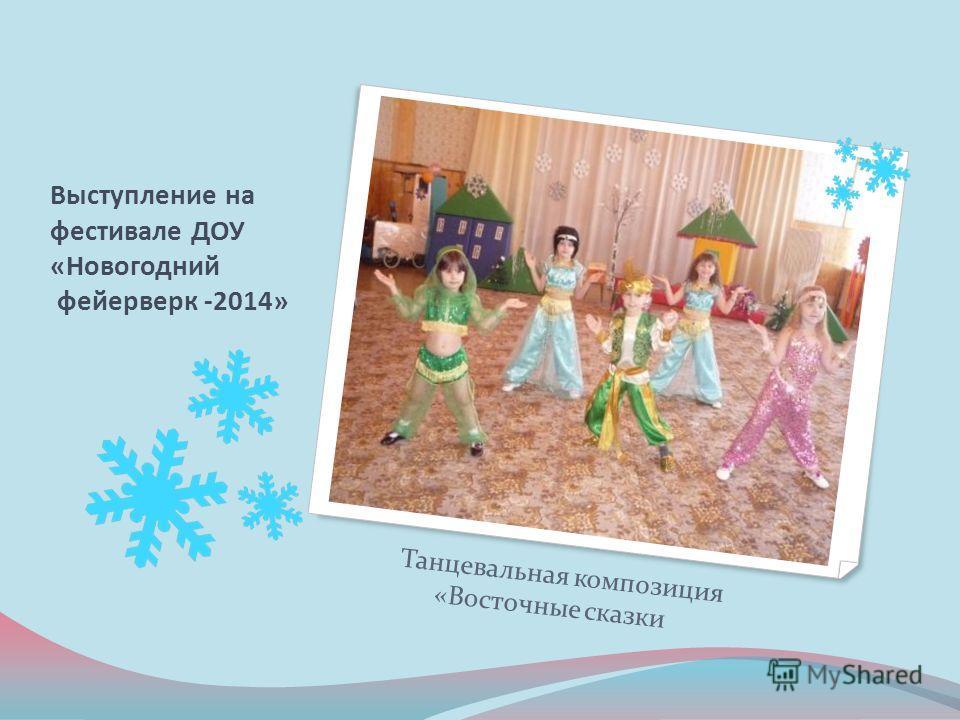 Выступление на фестивале ДОУ «Новогодний фейерверк -2014» Танцевальная композиция «Восточные сказки