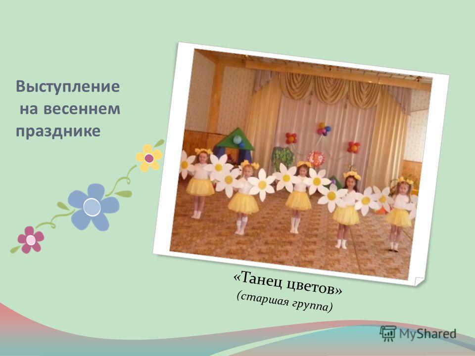 Выступление на весеннем празднике «Танец цветов» (старшая группа)