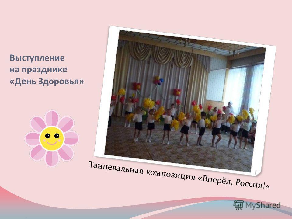 Выступление на празднике «День Здоровья» Танцевальная композиция «Вперёд, Россия!»