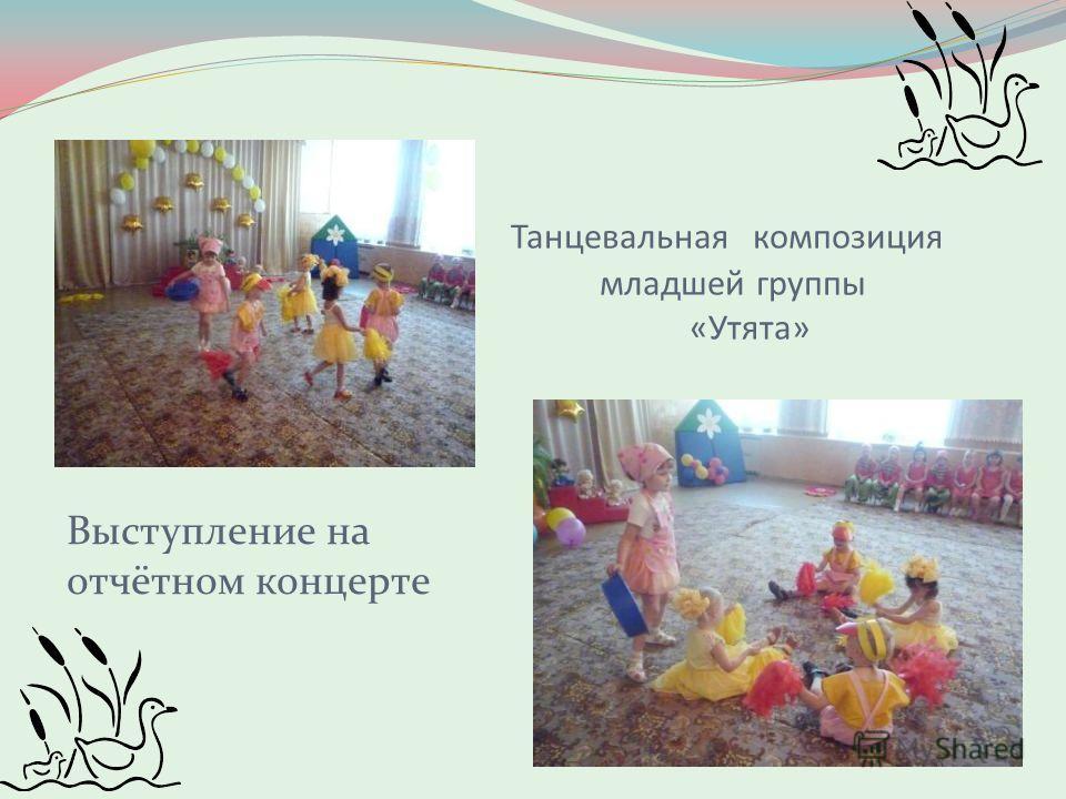 Танцевальная композиция младшей группы «Утята» Выступление на отчётном концерте