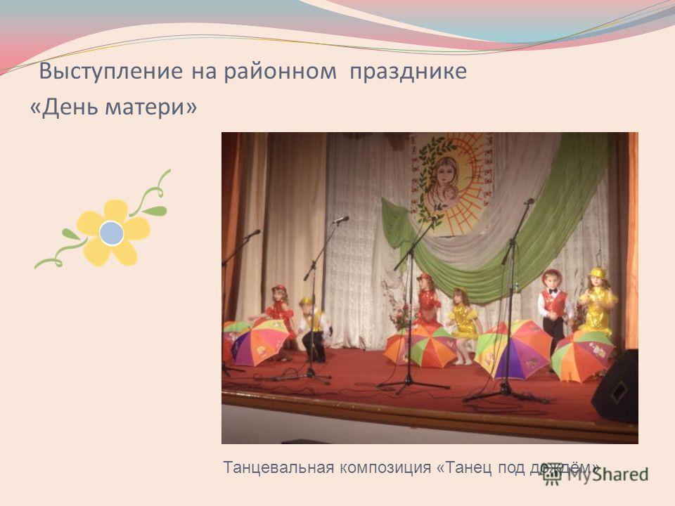 Выступление на районном празднике «День матери» Танцевальная композиция «Танец под дождём»