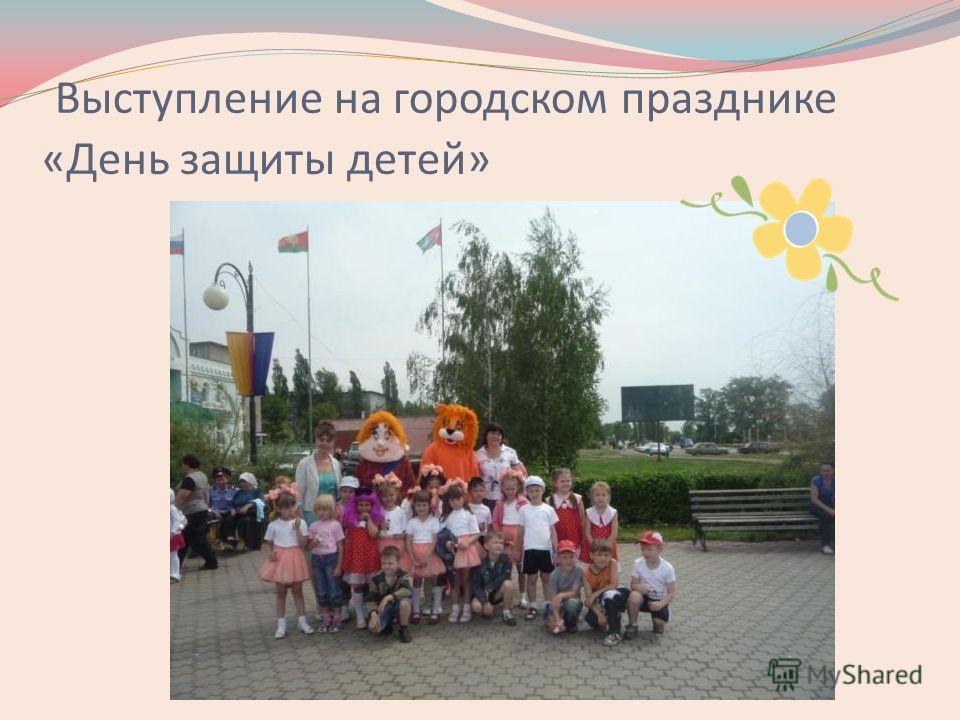 Выступление на городском празднике «День защиты детей»