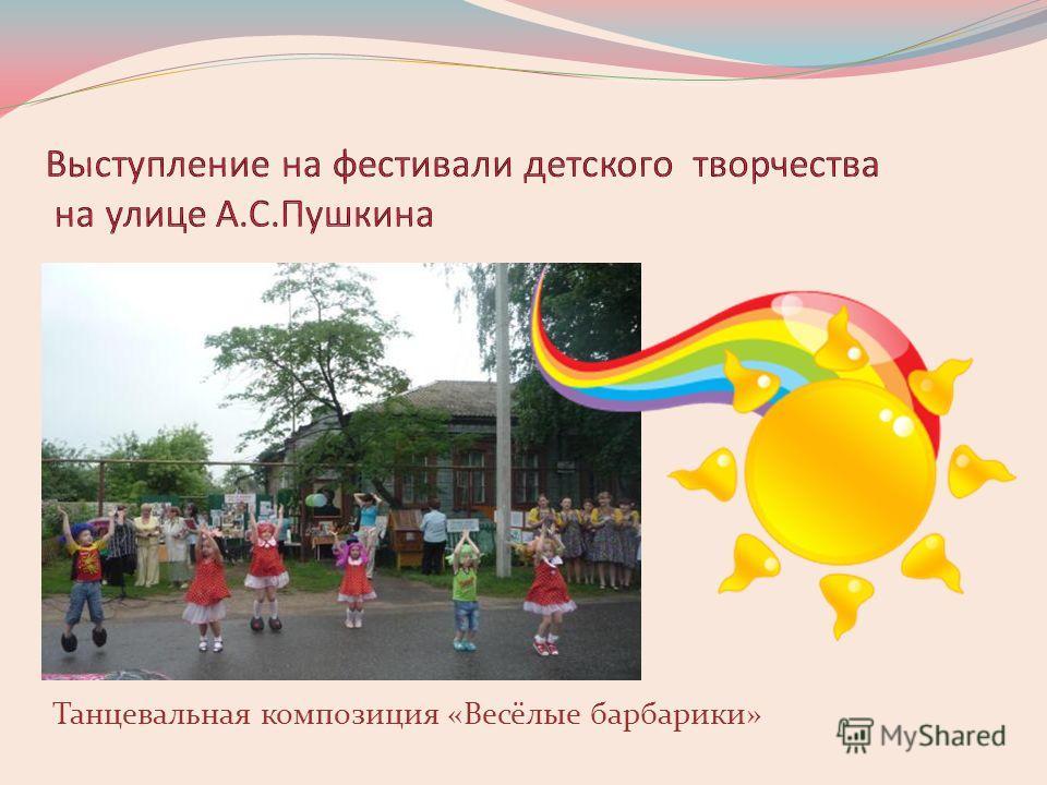 Танцевальная композиция «Весёлые барбарики»