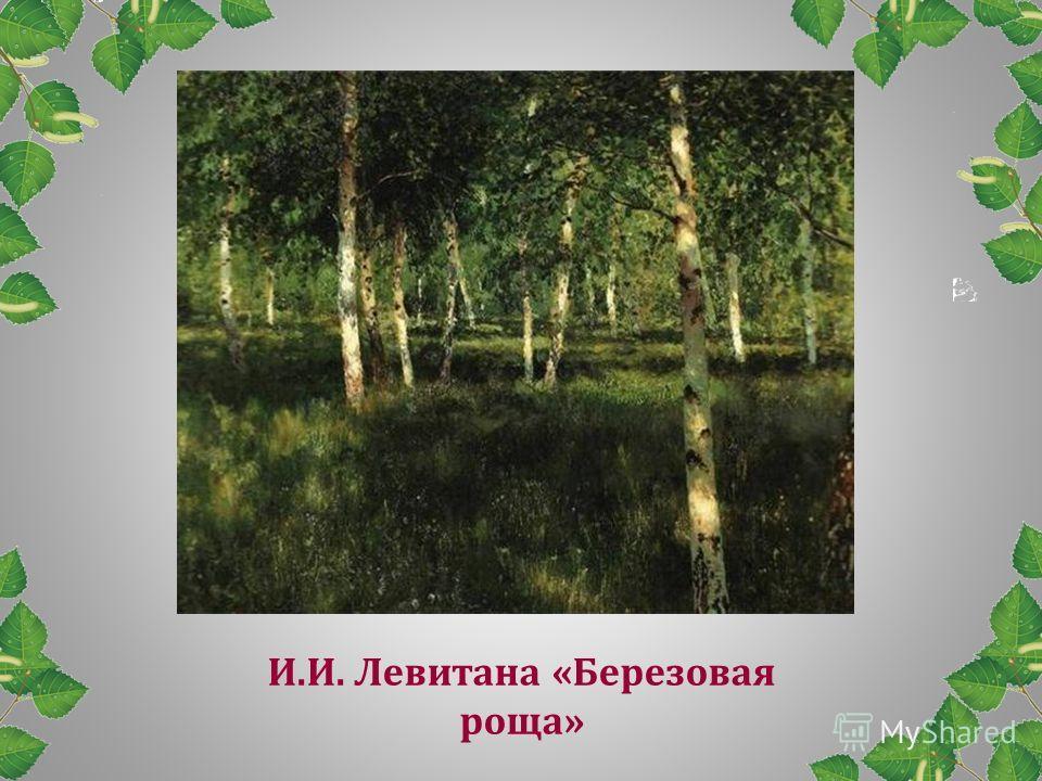 И.И. Левитана «Березовая роща»