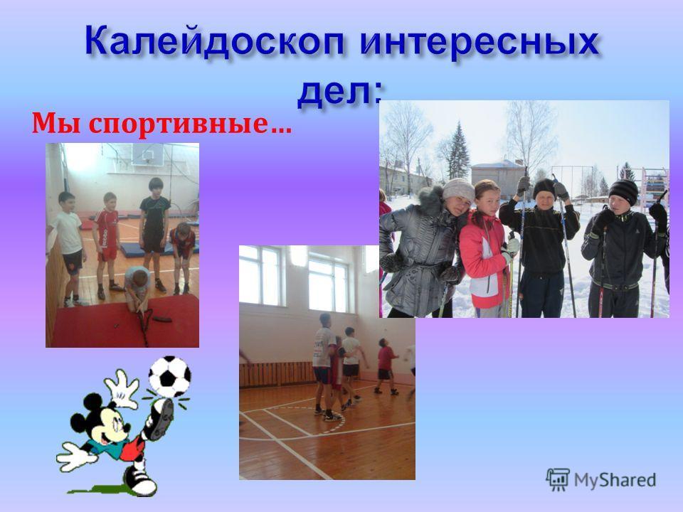Мы спортивные…