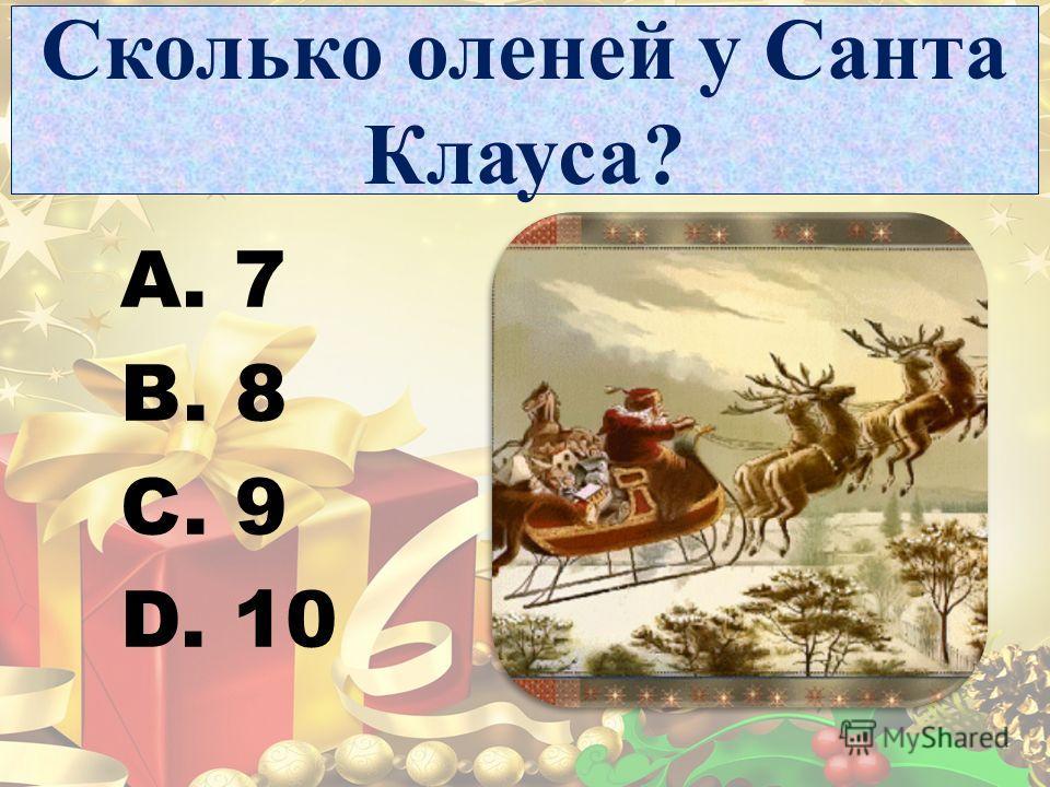 Сколько оленей у Санта Клауса? A. 7 B. 8 C. 9 D. 10