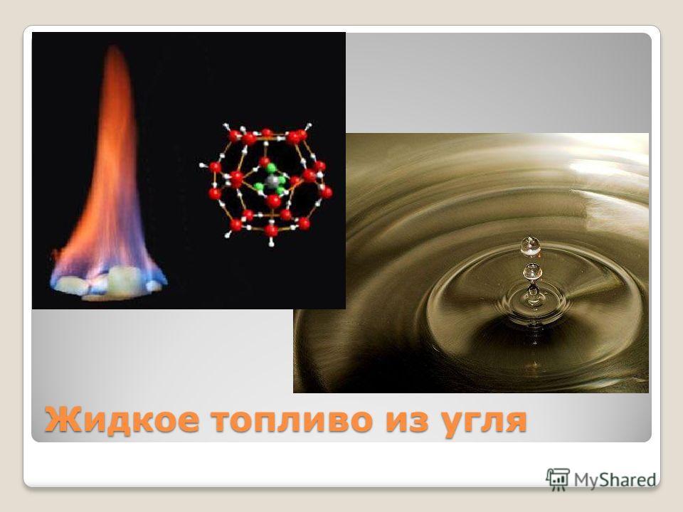 Жидкое топливо из угля
