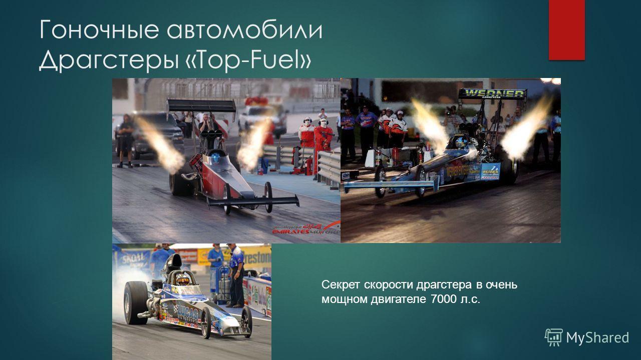 Гоночные автомобили Драгстеры «Top-Fuel» Секрет скорости драгстера в очень мощном двигателе 7000 л.с.