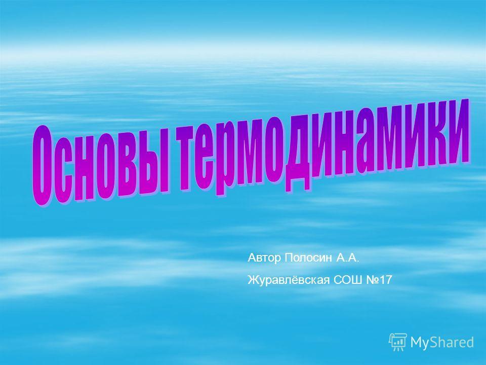 Автор Полосин А.А. Журавлёвская СОШ 17