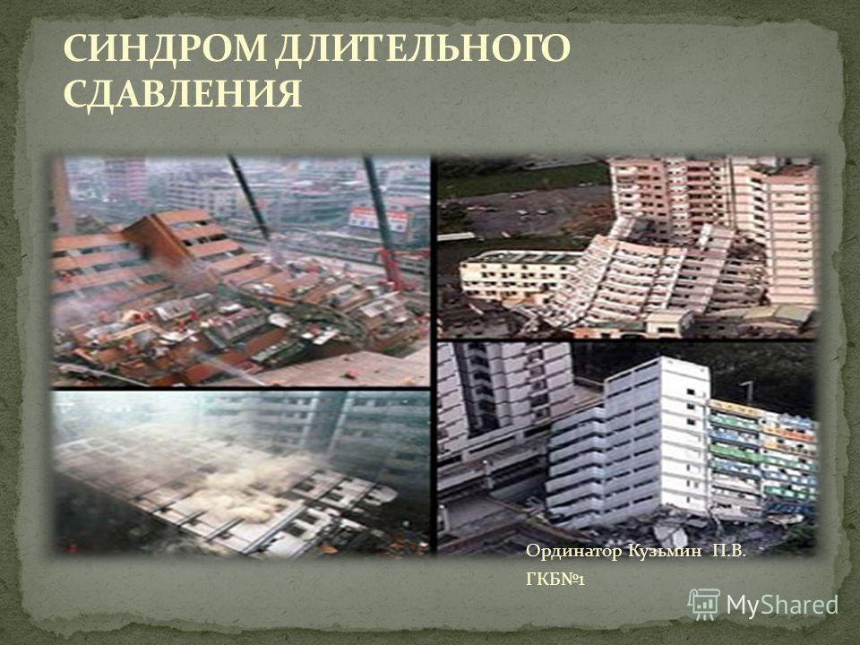 Ординатор Кузьмин П.В. ГКБ1