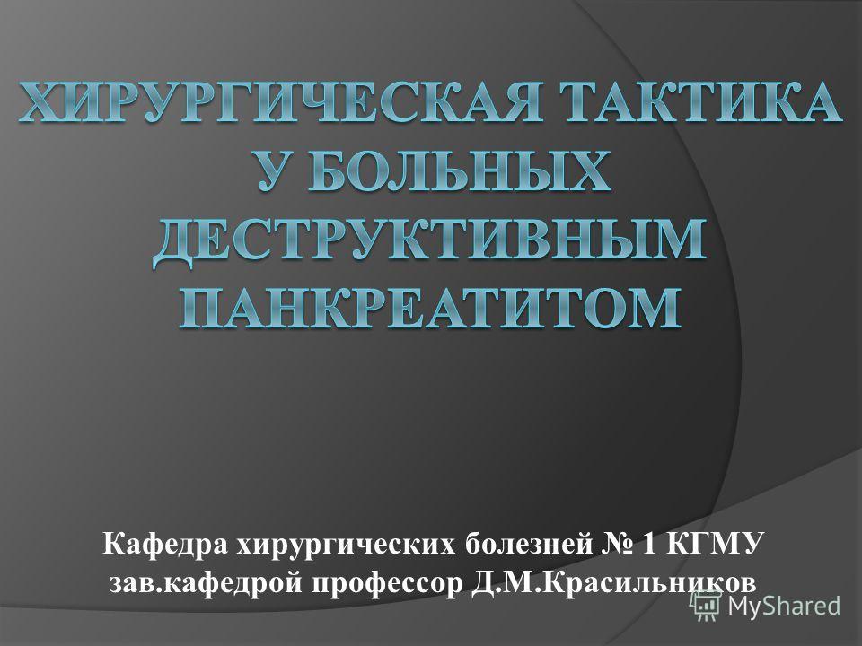 Кафедра хирургических болезней 1 КГМУ зав.кафедрой профессор Д.М.Красильников