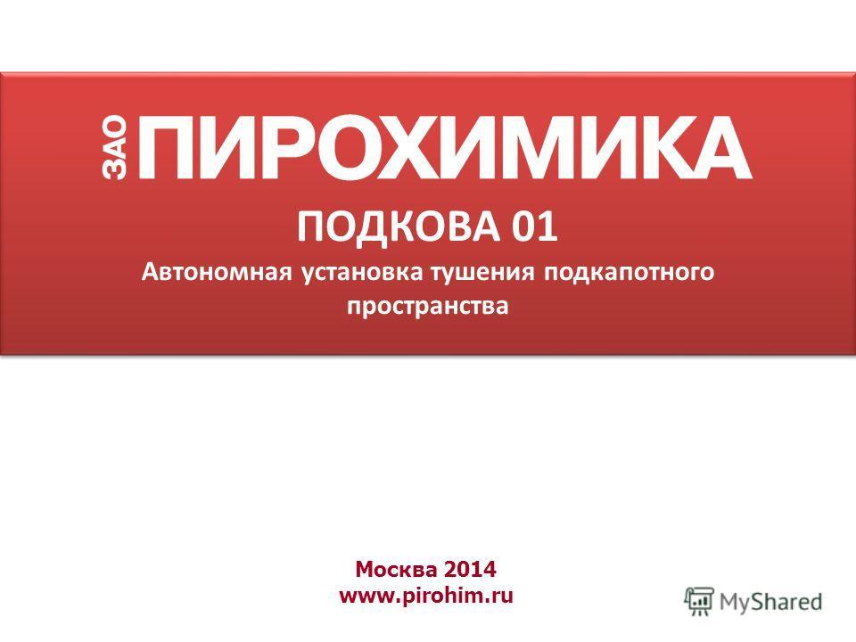 Москва 2014 www.pirohim.ru ПОДКОВА 01 Автономная установка тушения подкапотного пространства
