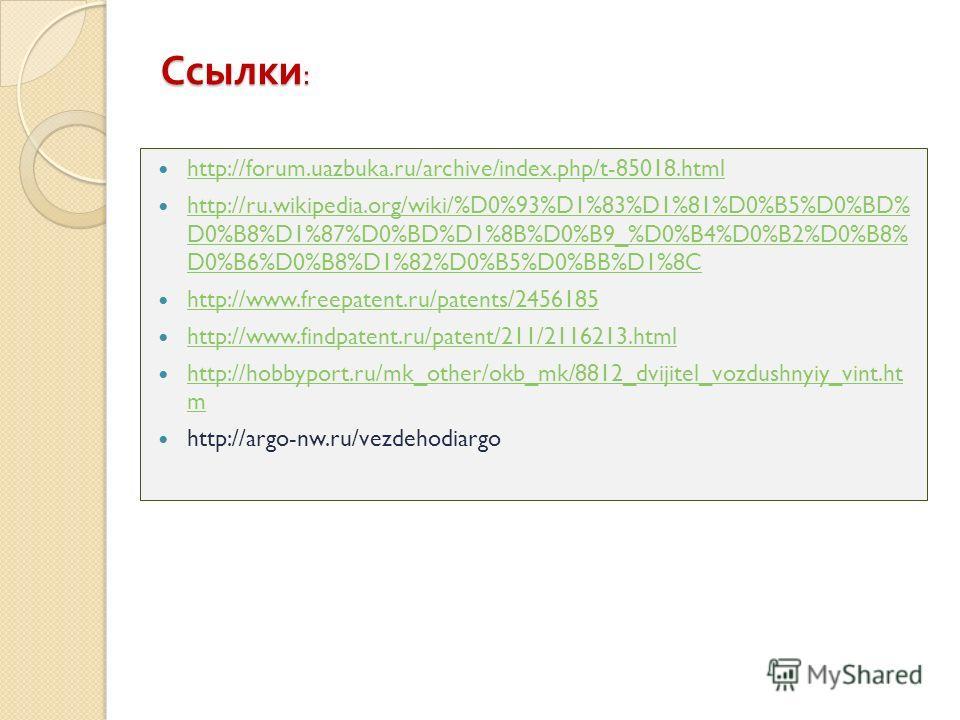 Ссылки : http://forum.uazbuka.ru/archive/index.php/t-85018. html http://ru.wikipedia.org/wiki/%D0%93%D1%83%D1%81%D0%B5%D0%BD% D0%B8%D1%87%D0%BD%D1%8B%D0%B9_%D0%B4%D0%B2%D0%B8% D0%B6%D0%B8%D1%82%D0%B5%D0%BB%D1%8C http://ru.wikipedia.org/wiki/%D0%93%D1