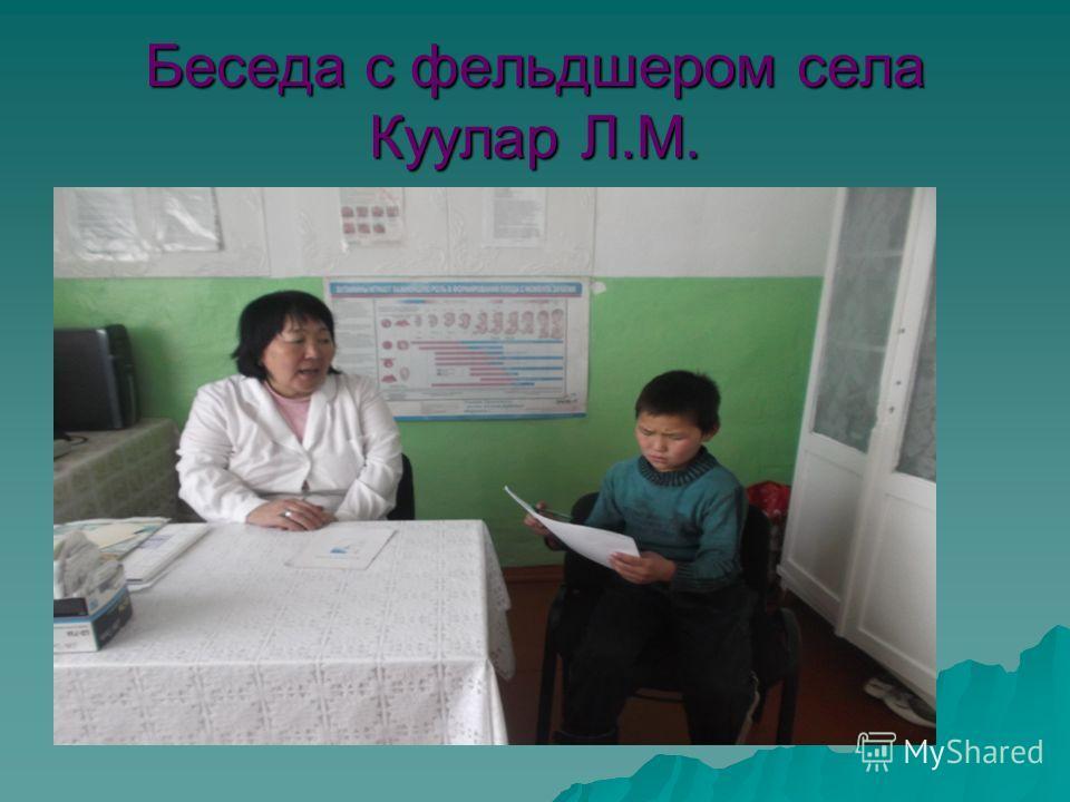 Беседа с фельдшером села Куулар Л.М.