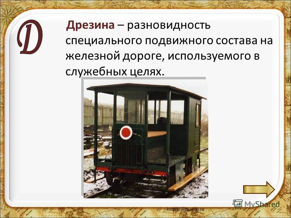 Дрезина – разновидность специального подвижного состава на железной дороге, используемого в служебных целях.