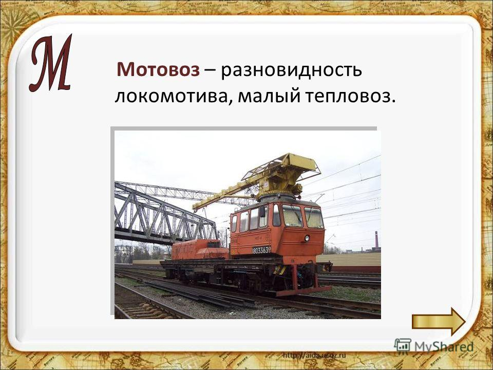 Мотовоз – разновидность локомотива, малый тепловоз.