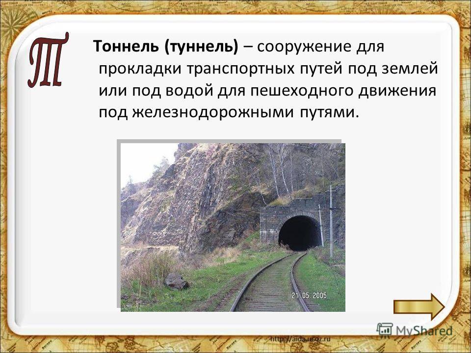 Тоннель (туннель) – сооружение для прокладки транспортных путей под землей или под водой для пешеходного движения под железнодорожными путями.
