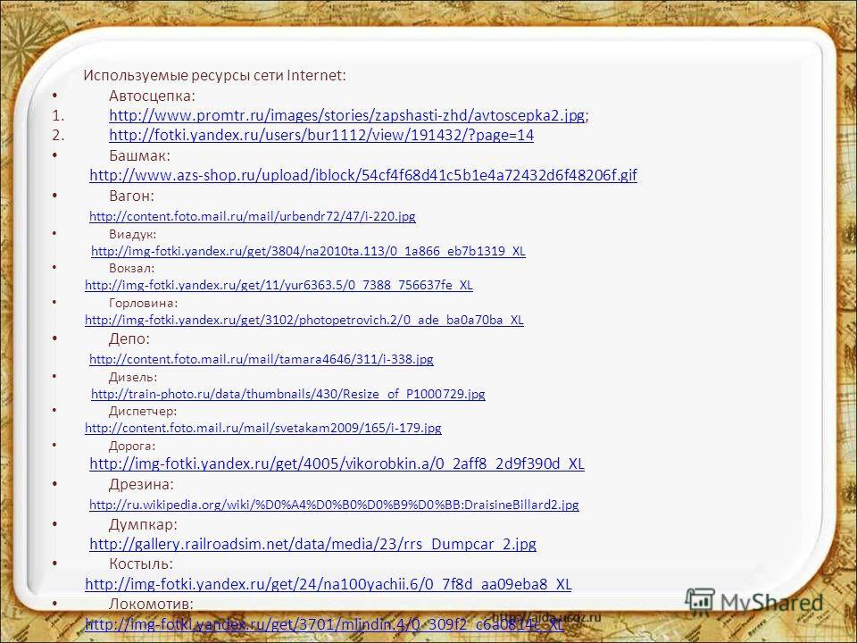 Используемые ресурсы сети Internet: Автосцепка: 1.http://www.promtr.ru/images/stories/zapshasti-zhd/avtoscepka2.jpg;http://www.promtr.ru/images/stories/zapshasti-zhd/avtoscepka2. jpg 2.http://fotki.yandex.ru/users/bur1112/view/191432/?page=14http://f