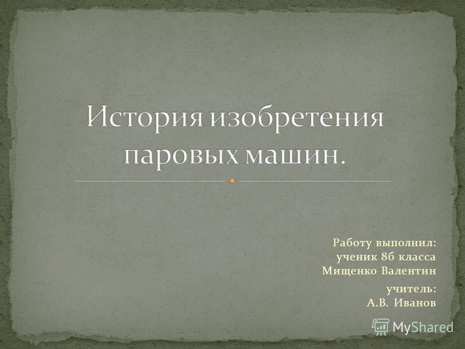 Работу выполнил: ученик 8 б класса Мищенко Валентин учитель: А.В. Иванов