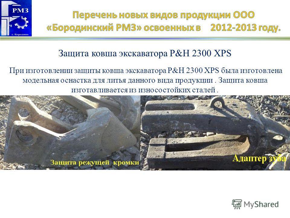 Защита ковша экскаватора P&H 2300 XPS При изготовлении защиты ковша экскаватора P&H 2300 XPS была изготовлена модельная оснастка для литья данного вида продукции. Защита ковша изготавливается из износостойких сталей.