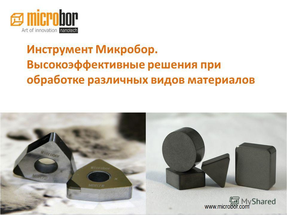 Инструмент Микробор. Высокоэффективные решения при обработке различных видов материалов