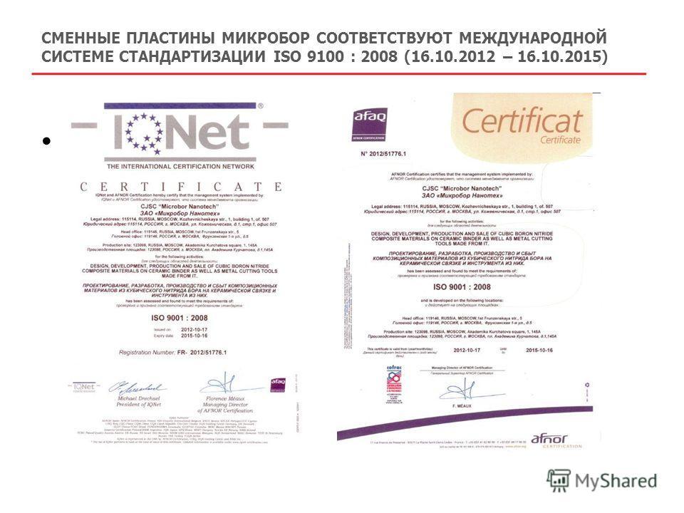 СМЕННЫЕ ПЛАСТИНЫ МИКРОБОР СООТВЕТСТВУЮТ МЕЖДУНАРОДНОЙ СИСТЕМЕ СТАНДАРТИЗАЦИИ ISO 9100 : 2008 (16.10.2012 – 16.10.2015)