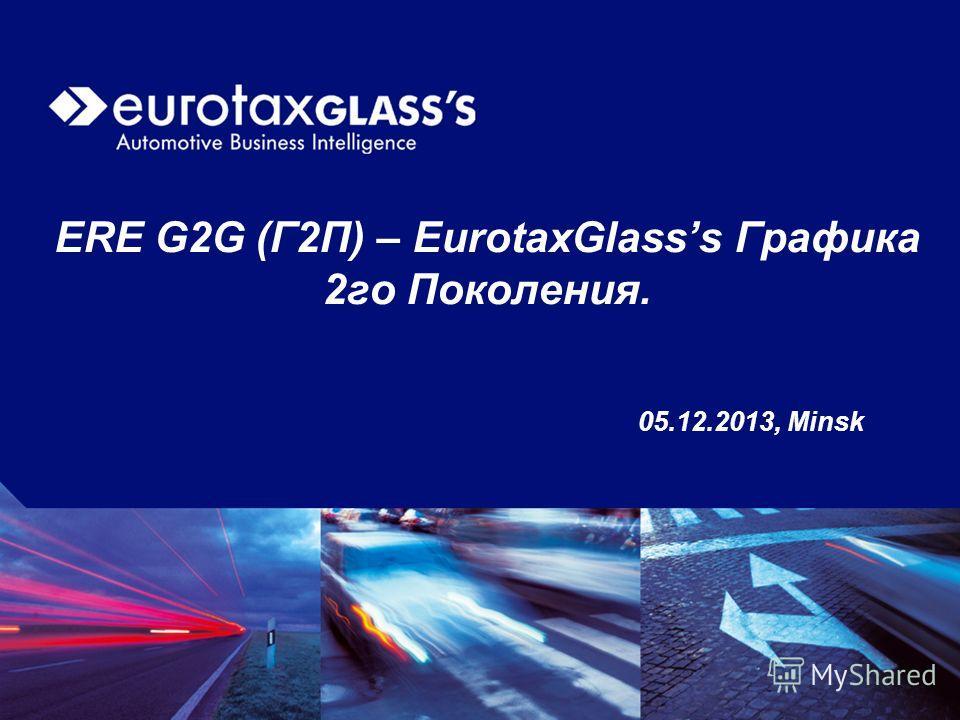ERE G2G (Г2П) – EurotaxGlasss Графика 2 го Поколения. 05.12.2013, Minsk