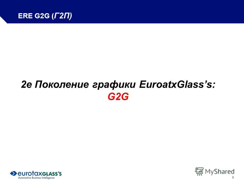 6 ERE G2G ( Г2П) 2 е Поколение графики EuroatxGlasss: G2G