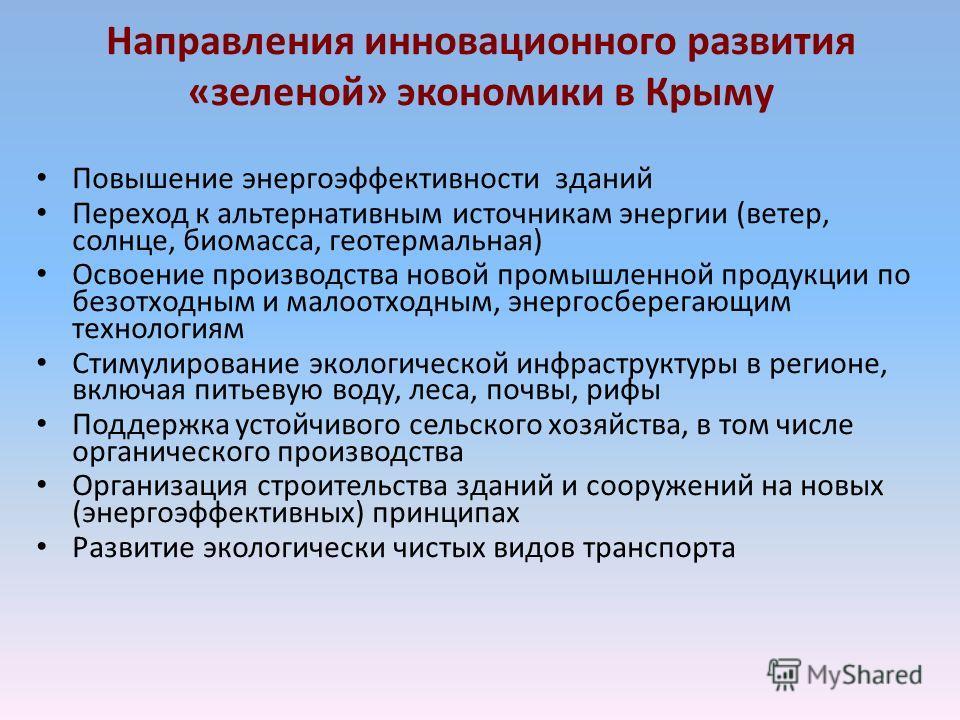 Направления инновационного развития «зеленой» экономики в Крыму Повышение энергоэффективности зданий Переход к альтернативным источникам энергии (ветер, солнце, биомасса, геотермальная) Освоение производства новой промышленной продукции по безотходны