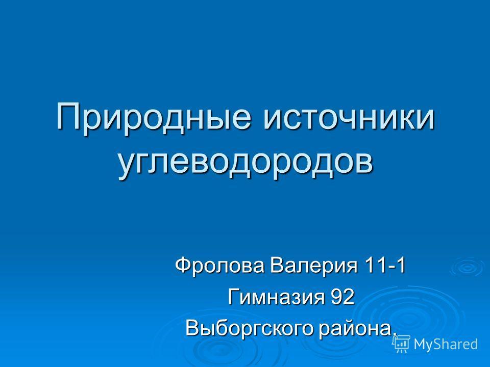Природные источники углеводородов Фролова Валерия 11-1 Гимназия 92 Выборгского района.