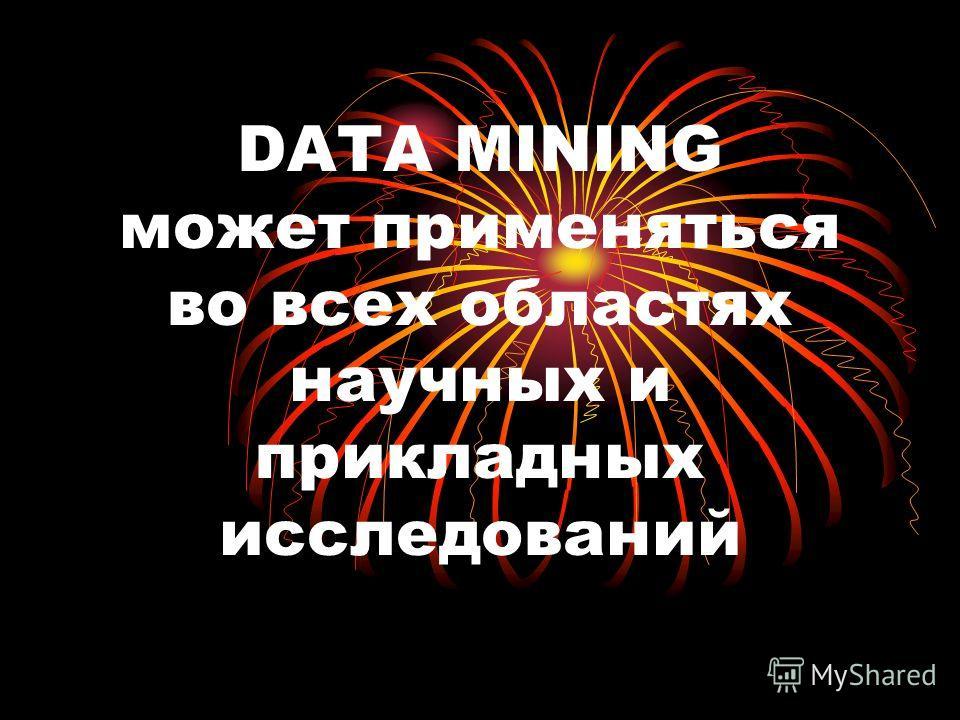 DATA MINING комплекс интеллектуальных методов анализа данных