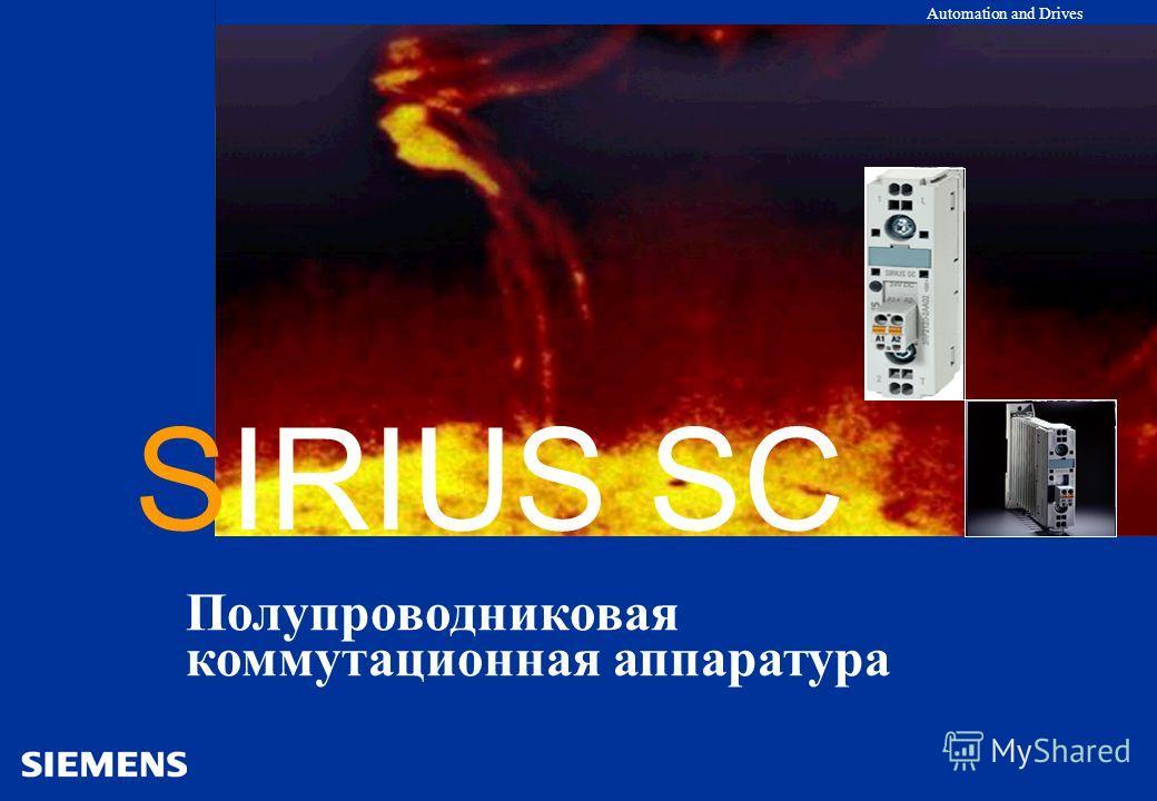 Automation and Drives SIRIUS SC Halbleiter- schaltgeräte SIRIUS SC Полупроводниковая коммутационная аппаратура