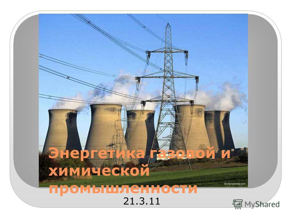 21.3.11 Энергетика газовой и химической промышленности