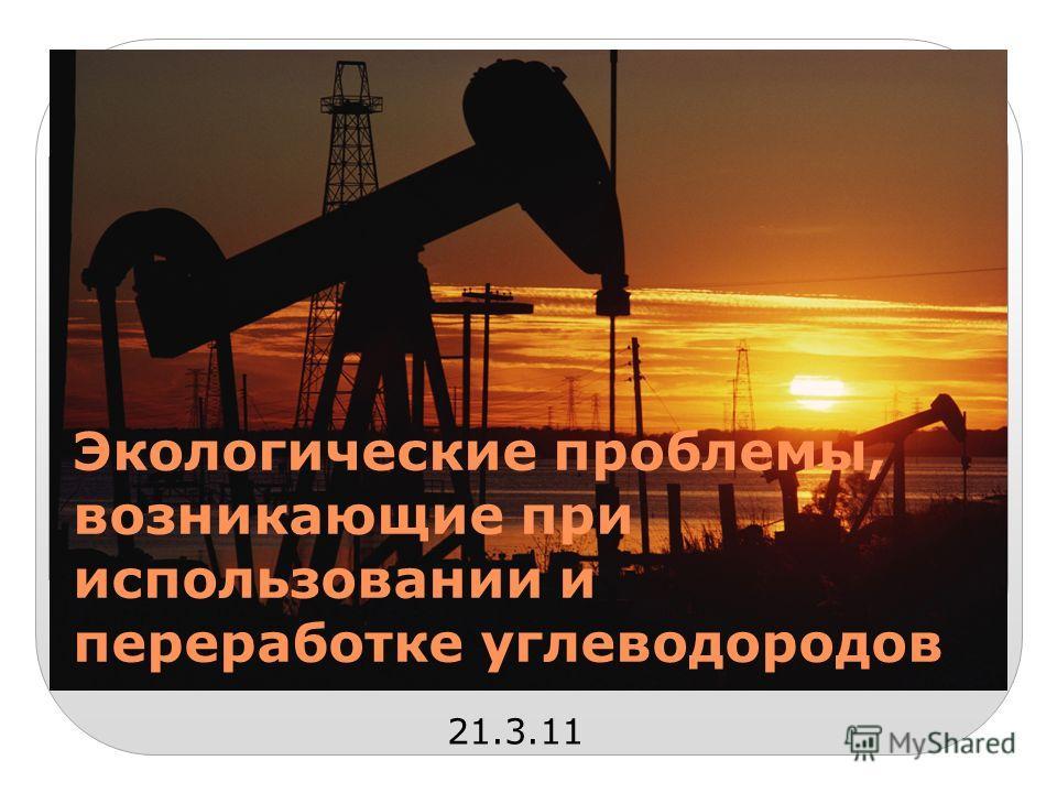 21.3.11 Экологические проблемы, возникающие при использовании и переработке углеводородов