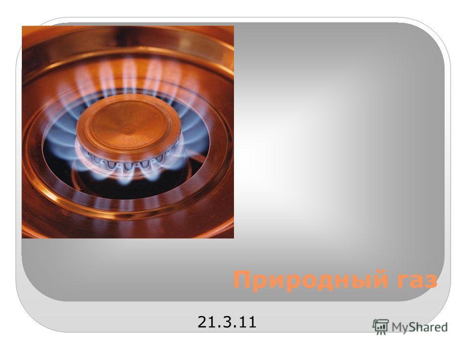 21.3.11 Природный газ